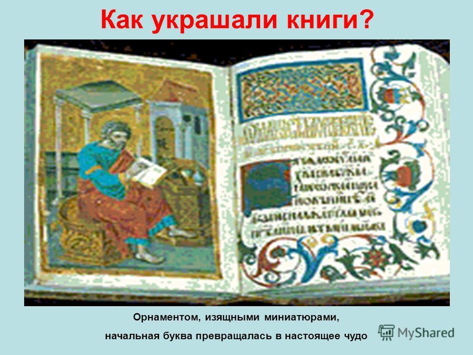 Кто трудился над созданием книги? переписчики текста художники переплётчики