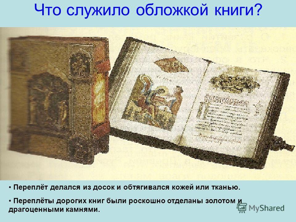 Рукопись, каждая глава и отдельная страница начинались и заканчивались рисунками Заставка Концовка