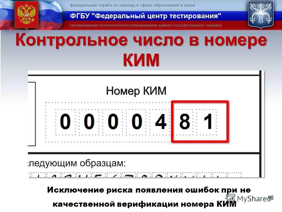 16 Исключение риска появления ошибок при не качественной верификации номера КИМ Контрольное число в номере КИМ