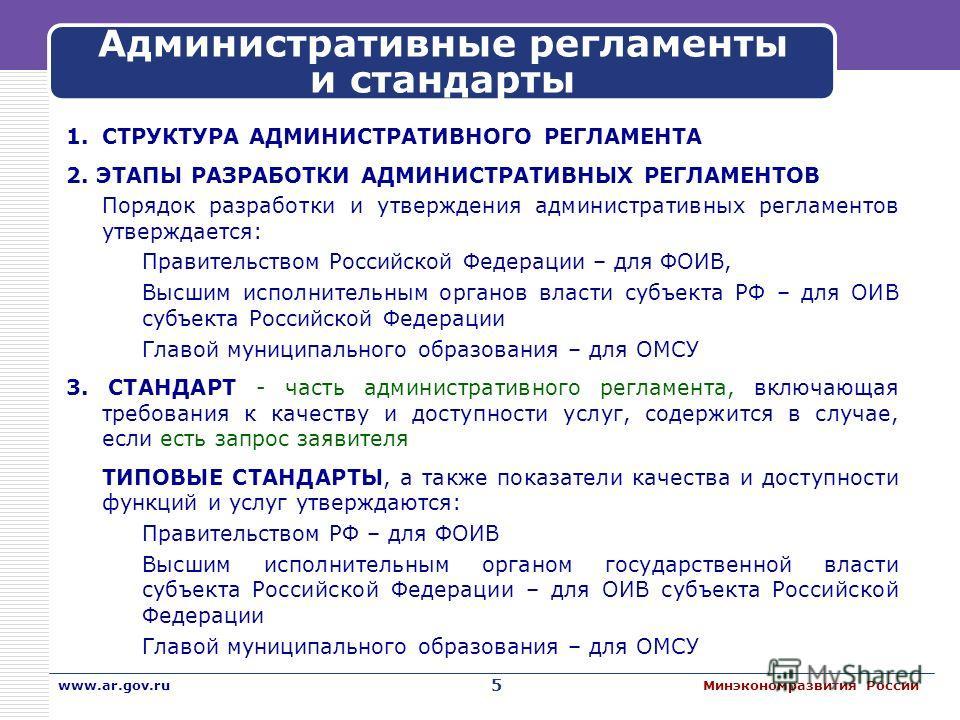 Административные регламенты и стандарты 1.СТРУКТУРА АДМИНИСТРАТИВНОГО РЕГЛАМЕНТА 2. ЭТАПЫ РАЗРАБОТКИ АДМИНИСТРАТИВНЫХ РЕГЛАМЕНТОВ Порядок разработки и утверждения административных регламентов утверждается: Правительством Российской Федерации – для ФО