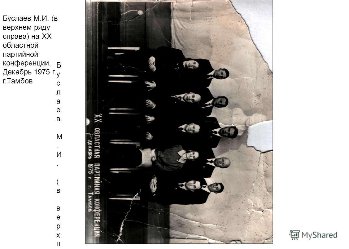 Буслаев М.И. (в верхнем ряду справа) на ХХ областной партийной конференции. Декабрь 1975 г. г.Тамбов Буслаев М.И. (в верхнем ряду справа) на ХХ областной партийной конференции. Декабрь 1975 г. г.Тамбов Буслаев М.И. (в верхнем ряду справа) на ХХ облас