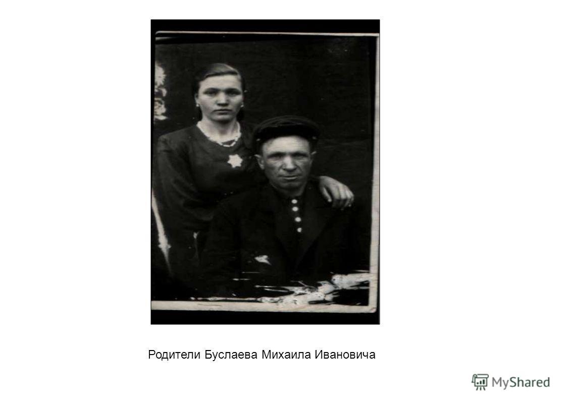 Родители Буслаева Михаила Ивановича