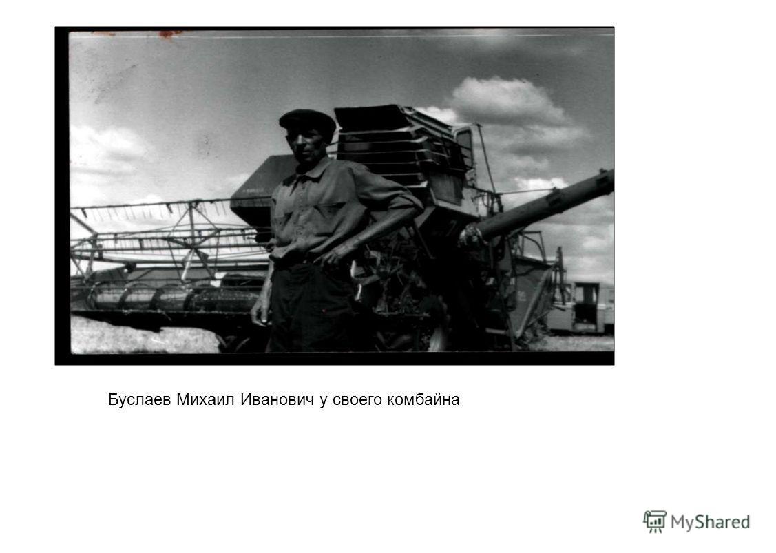 Буслаев Михаил Иванович у своего комбайна
