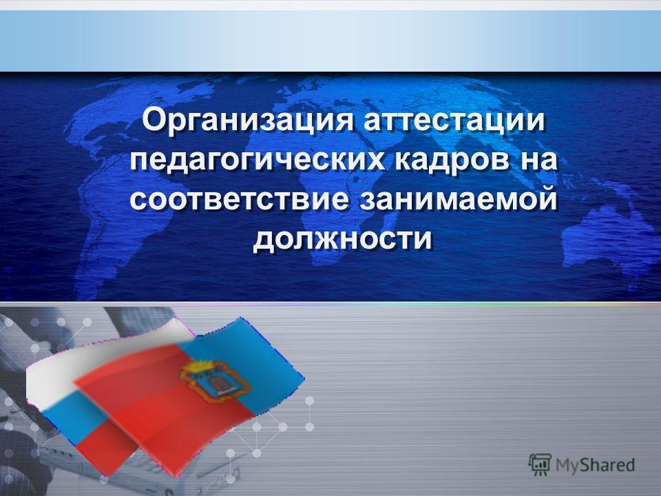 Организация аттестации педагогических кадров на соответствие занимаемой должности