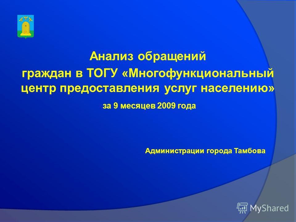 Администрации города Тамбова Анализ обращений граждан в ТОГУ «Многофункциональный центр предоставления услуг населению» за 9 месяцев 2009 года