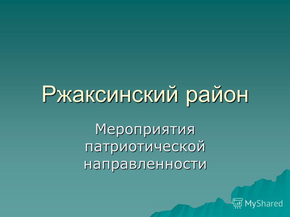 Ржаксинский район Мероприятия патриотической направленности