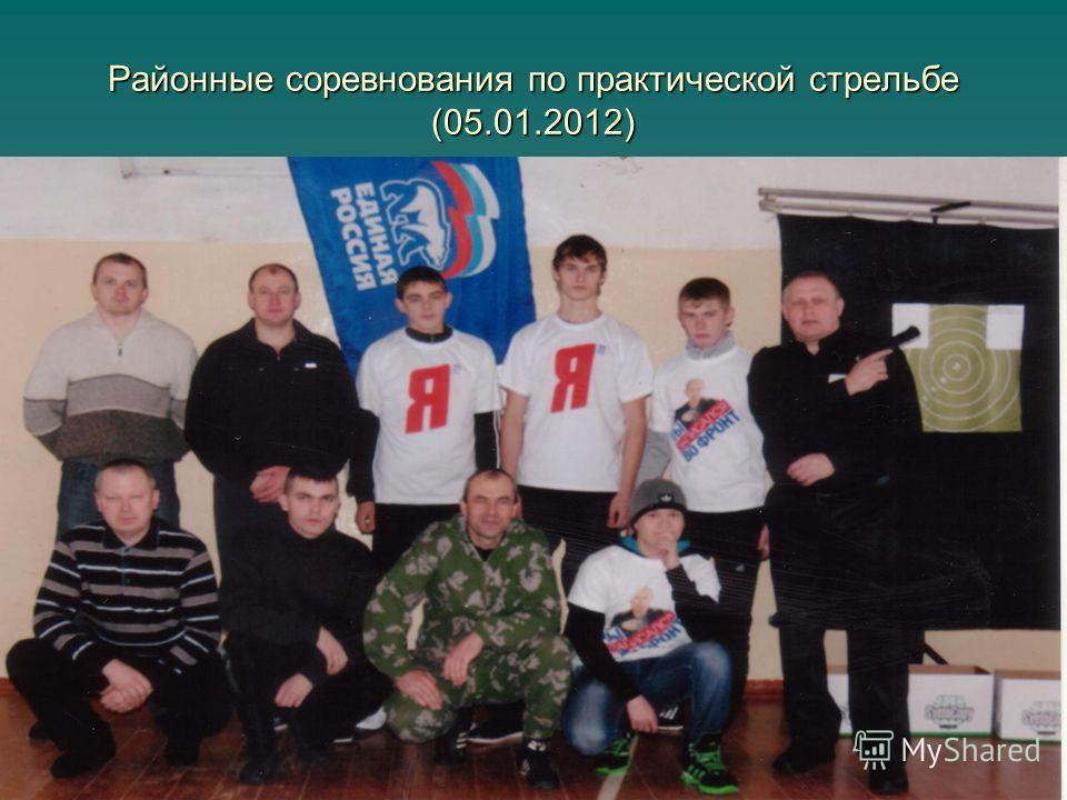 Районные соревнования по практической стрельбе (05.01.2012)