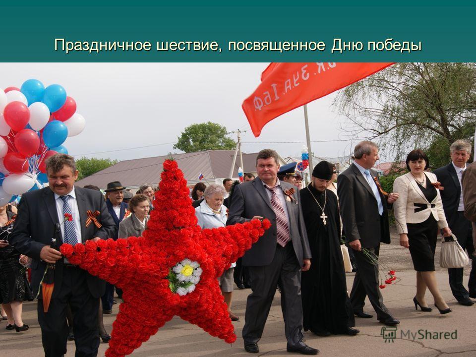 Праздничное шествие, посвященное Дню победы