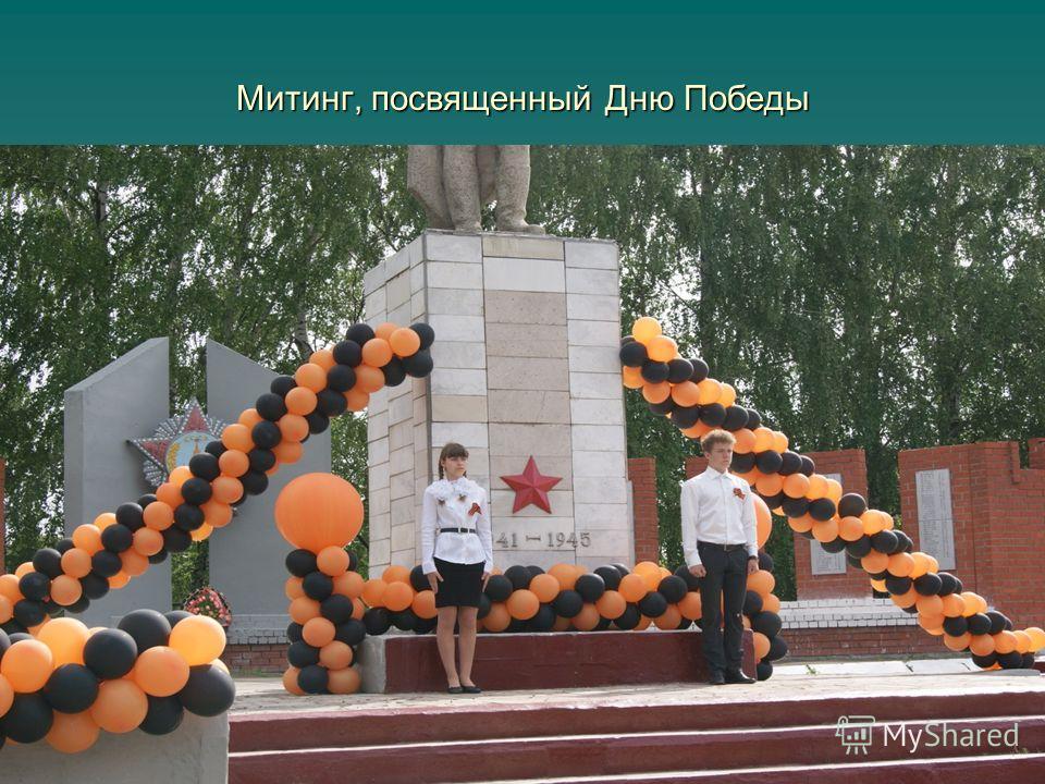 Митинг, посвященный Дню Победы