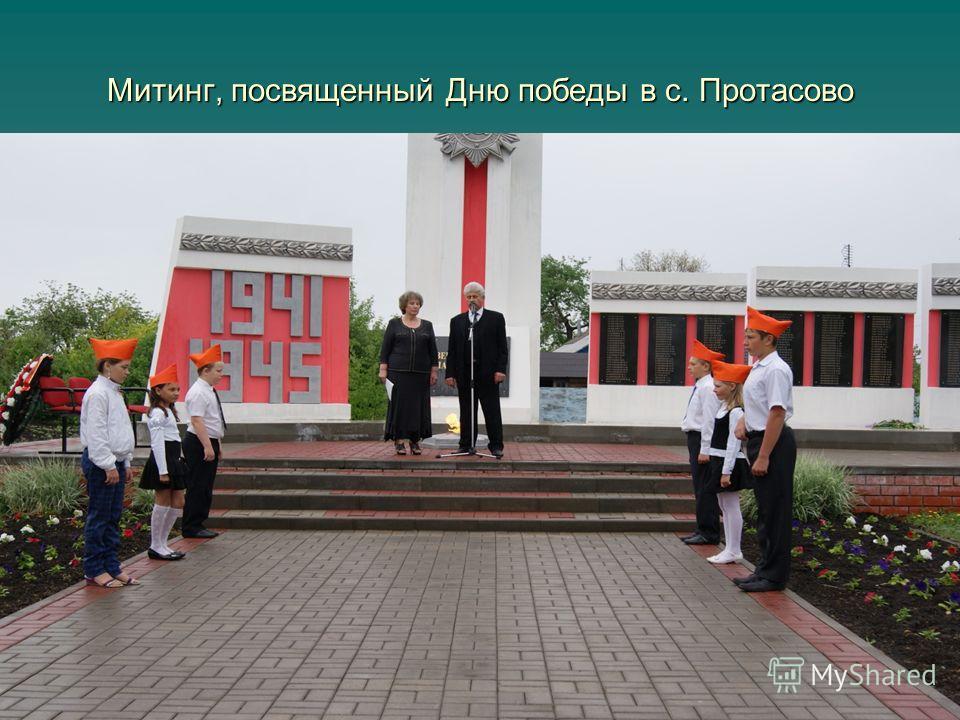 Митинг, посвященный Дню победы в с. Протасово