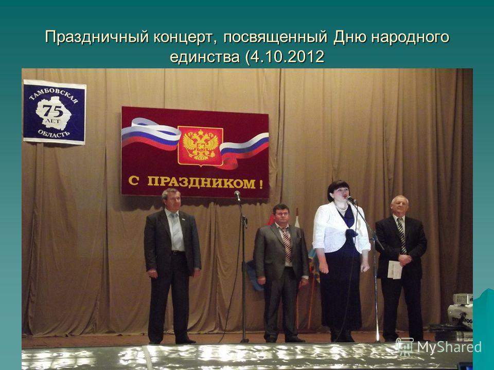 Праздничный концерт, посвященный Дню народного единства (4.10.2012