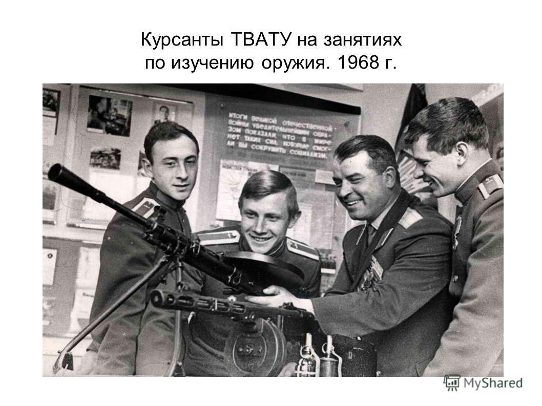 Курсанты ТВАТУ на занятиях по изучению оружия. 1968 г.