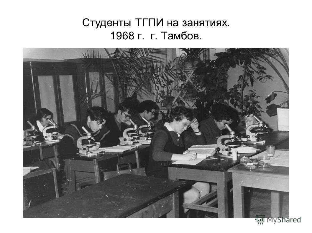 Студенты ТГПИ на занятиях. 1968 г. г. Тамбов.