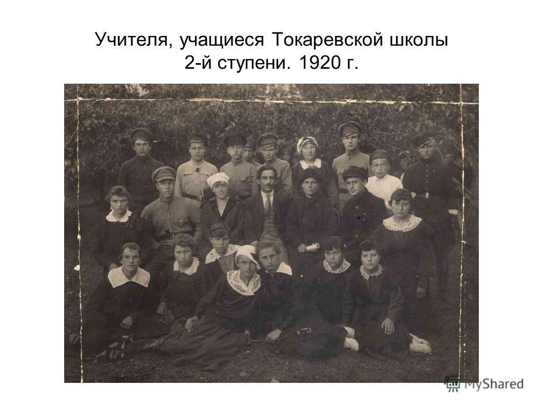 Учителя, учащиеся Токаревской школы 2-й ступени. 1920 г.
