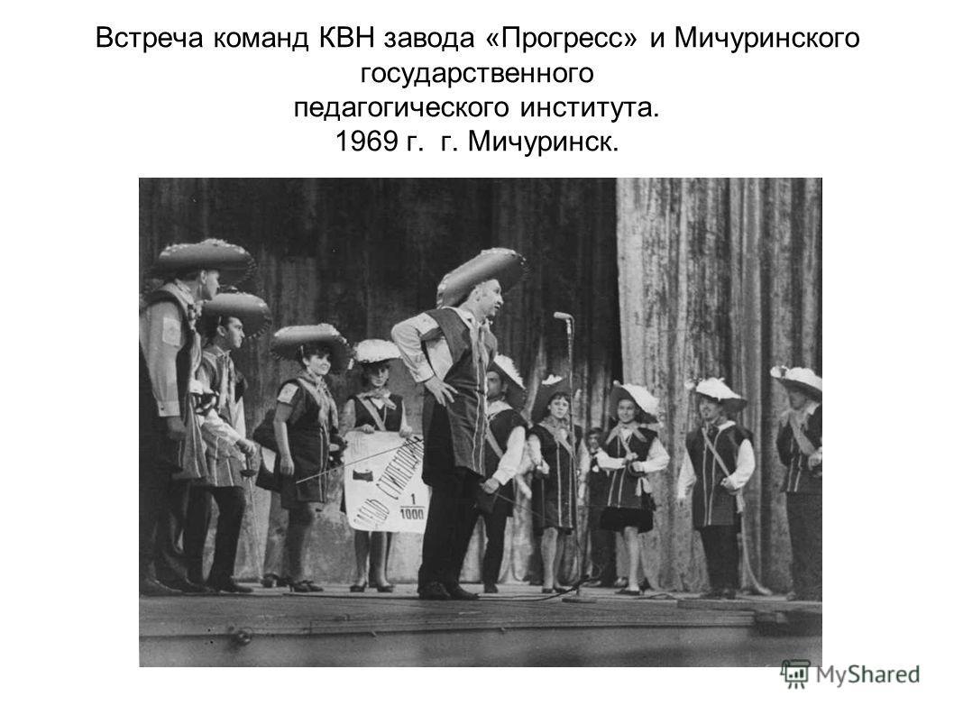 Встреча команд КВН завода «Прогресс» и Мичуринского государственного педагогического института. 1969 г. г. Мичуринск.
