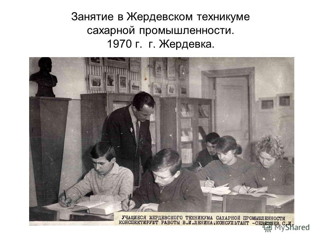 Занятие в Жердевском техникуме сахарной промышленности. 1970 г. г. Жердевка.