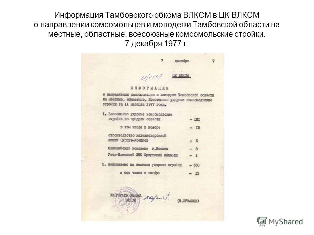 Информация Тамбовского обкома ВЛКСМ в ЦК ВЛКСМ о направлении комсомольцев и молодежи Тамбовской области на местные, областные, всесоюзные комсомольские стройки. 7 декабря 1977 г.