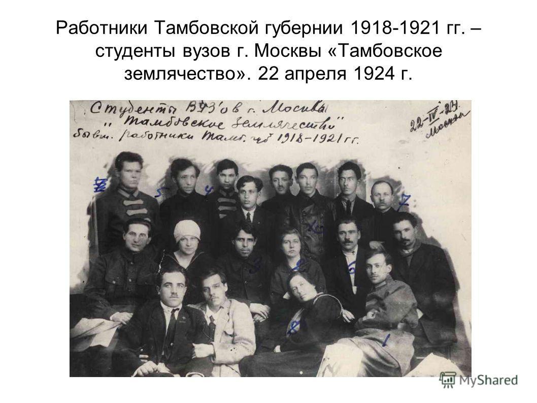 Работники Тамбовской губернии 1918-1921 гг. – студенты вузов г. Москвы «Тамбовское землячество». 22 апреля 1924 г.