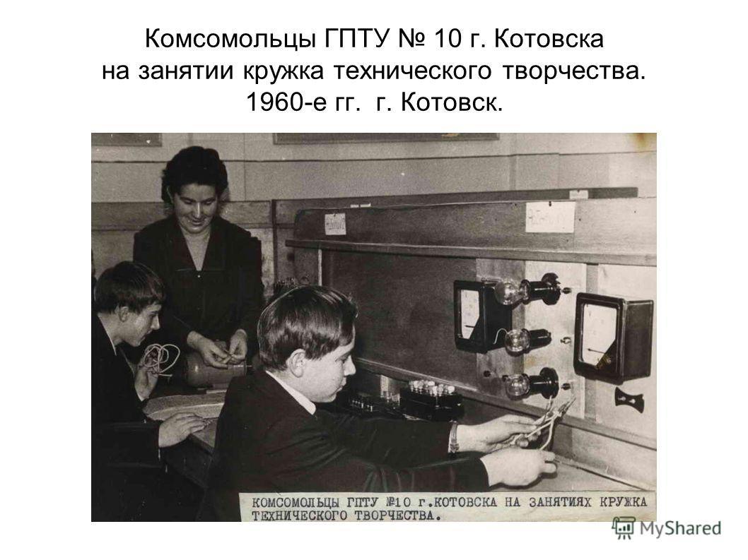 Комсомольцы ГПТУ 10 г. Котовска на занятии кружка технического творчества. 1960-е гг. г. Котовск.