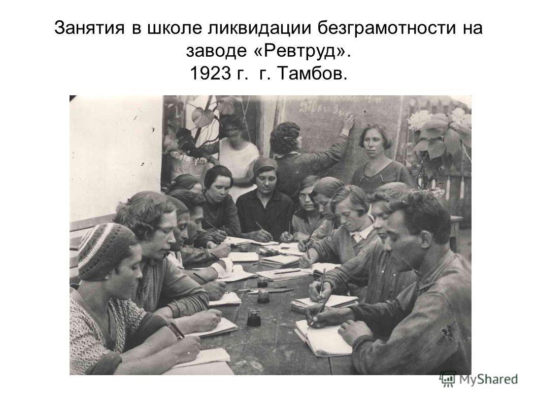 Занятия в школе ликвидации безграмотности на заводе «Ревтруд». 1923 г. г. Тамбов.