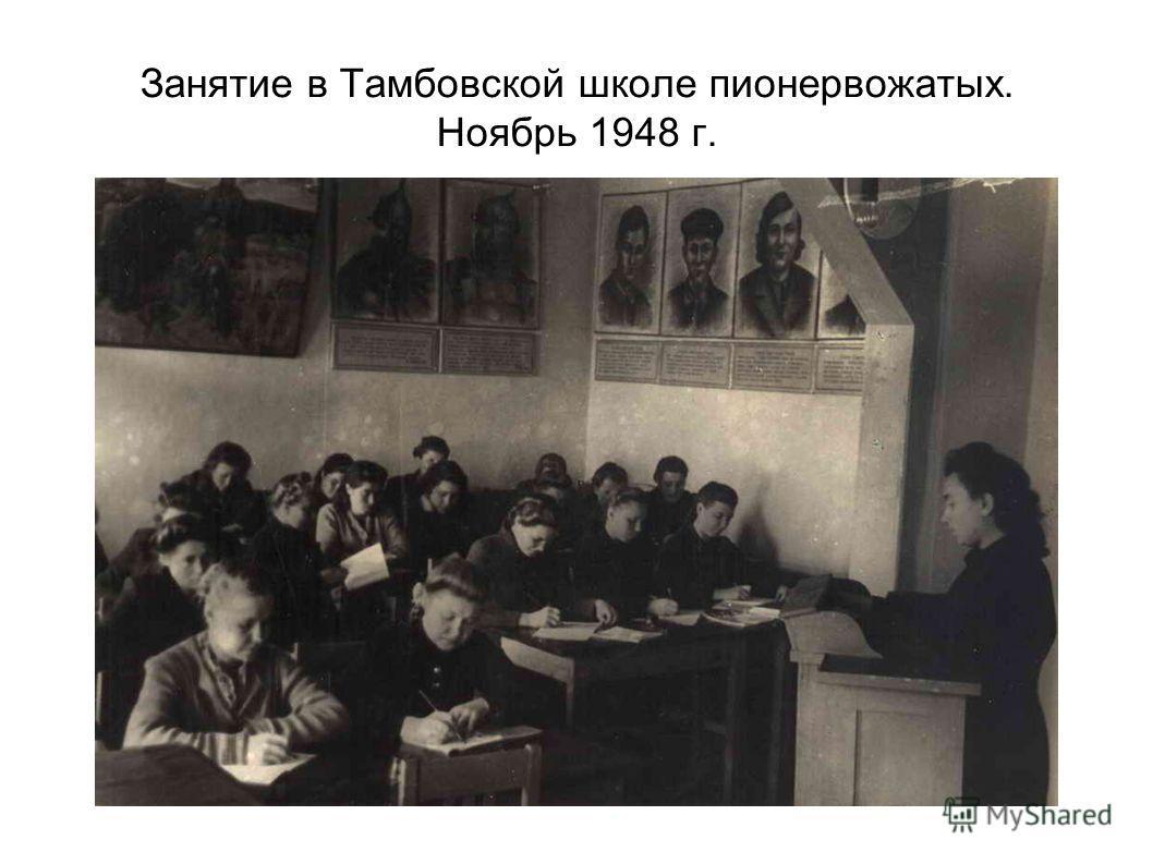 Занятие в Тамбовской школе пионервожатых. Ноябрь 1948 г.