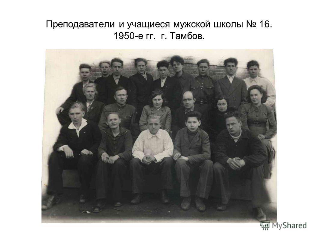 Преподаватели и учащиеся мужской школы 16. 1950-е гг. г. Тамбов.