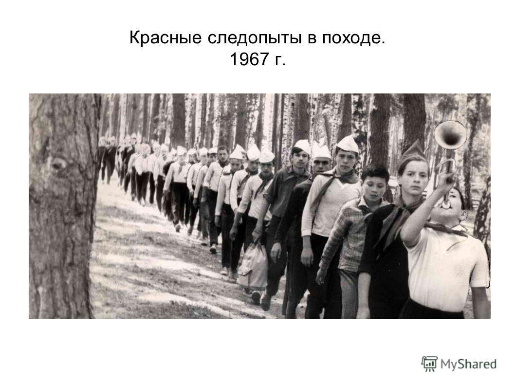 Красные следопыты в походе. 1967 г.