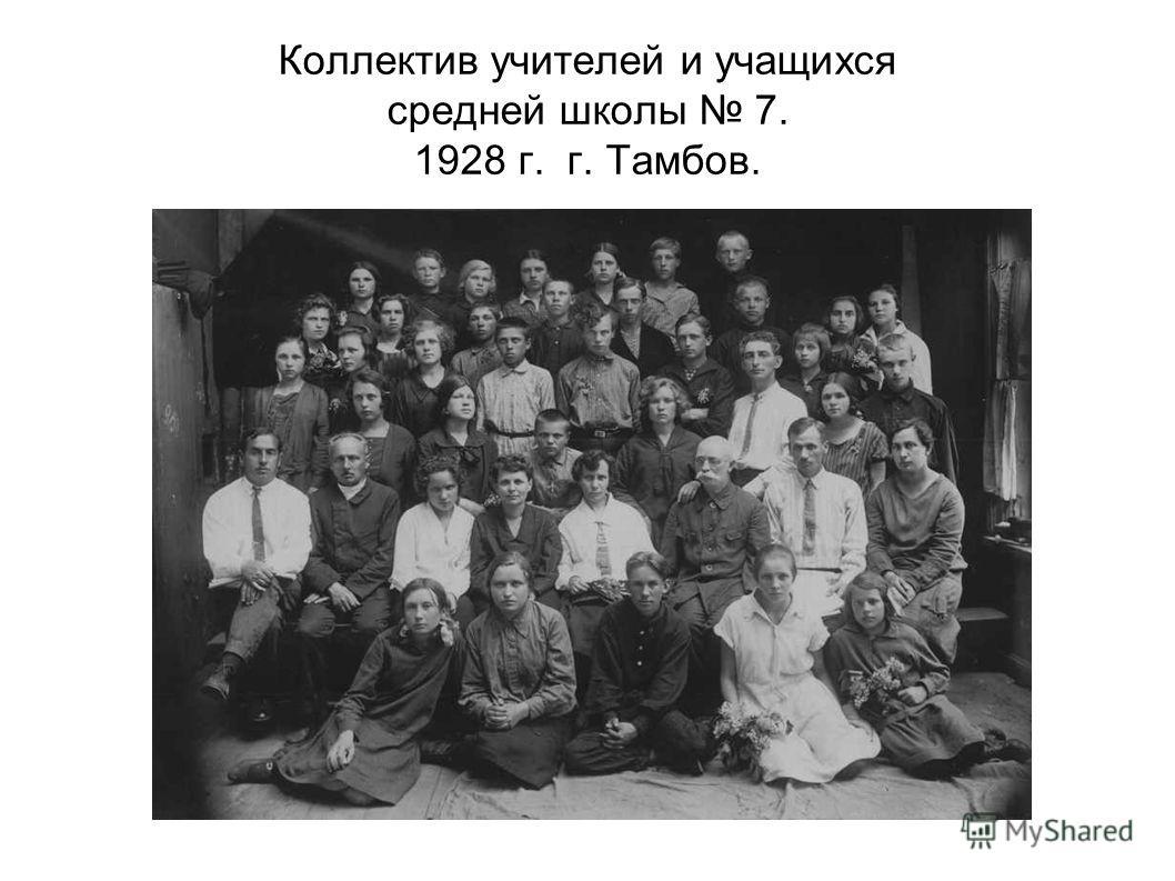 Коллектив учителей и учащихся средней школы 7. 1928 г. г. Тамбов.