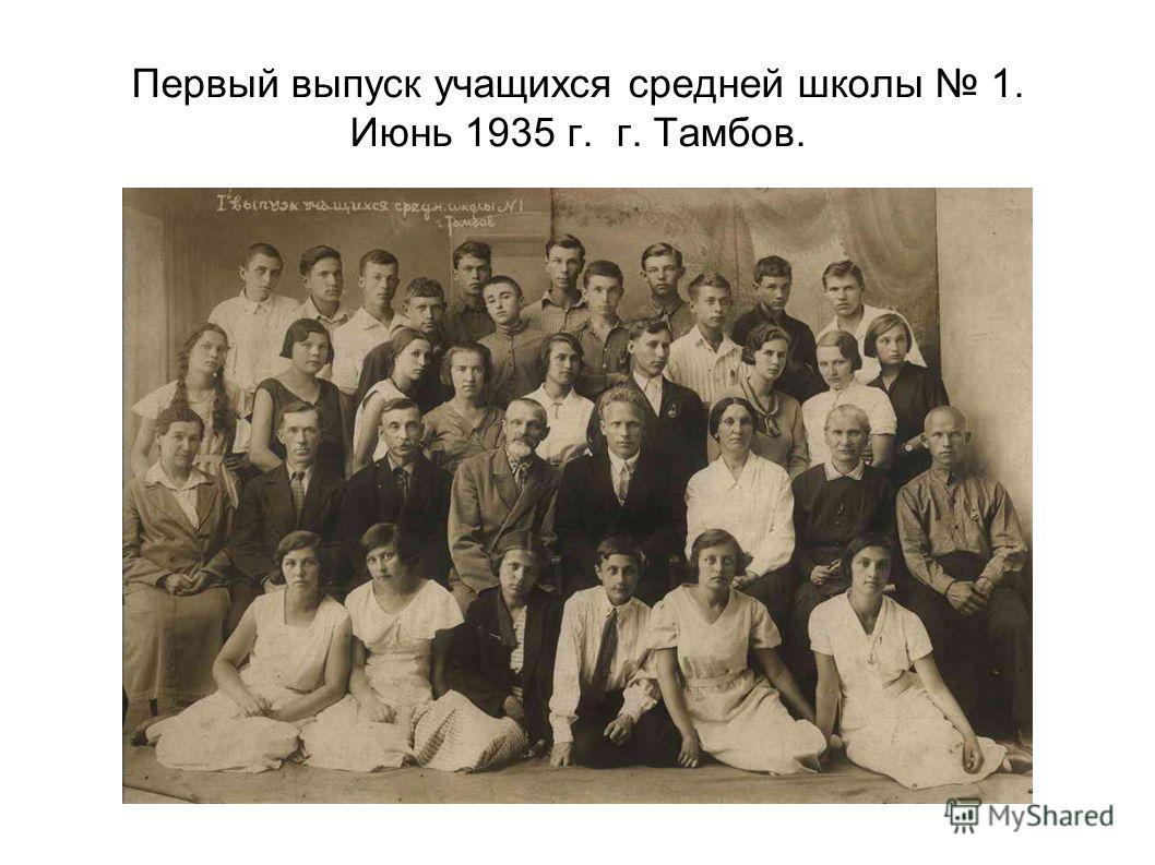 Первый выпуск учащихся средней школы 1. Июнь 1935 г. г. Тамбов.