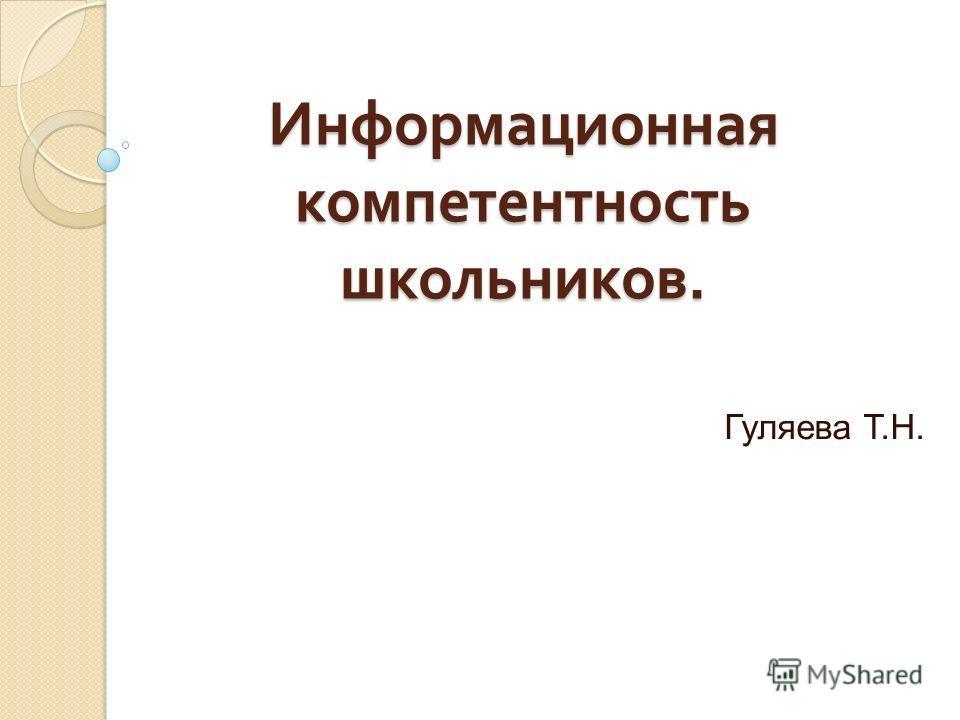 Информационная компетентность школьников. Гуляева Т.Н.