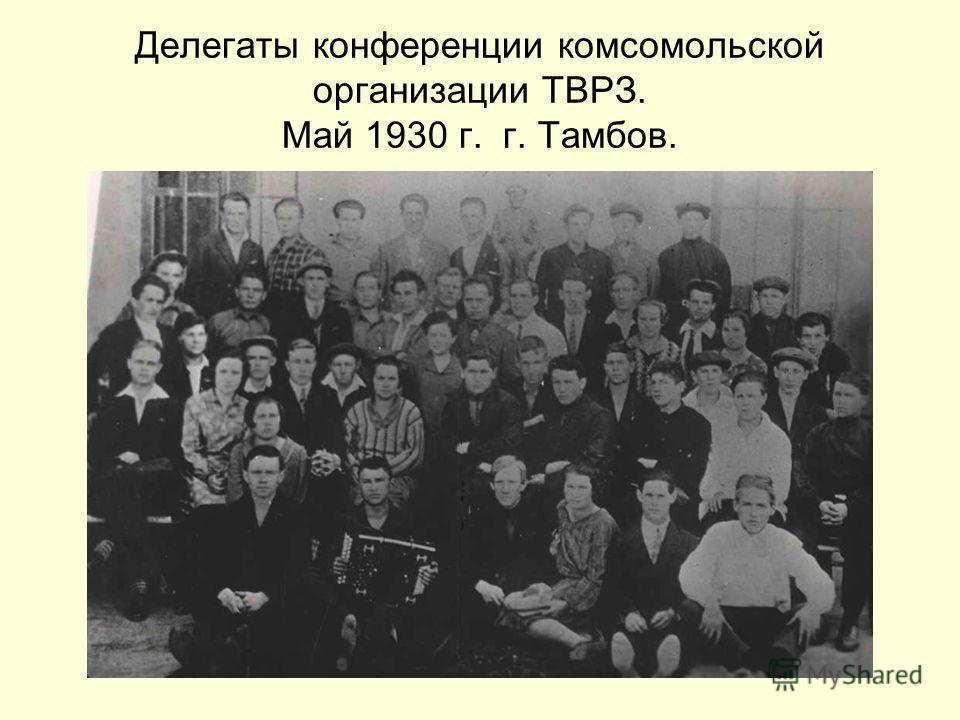 Делегаты конференции комсомольской организации ТВРЗ. Май 1930 г. г. Тамбов.