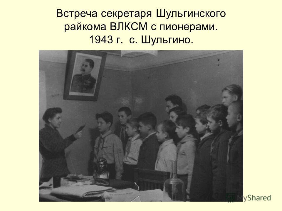 Встреча секретаря Шульгинского райкома ВЛКСМ с пионерами. 1943 г. с. Шульгино.