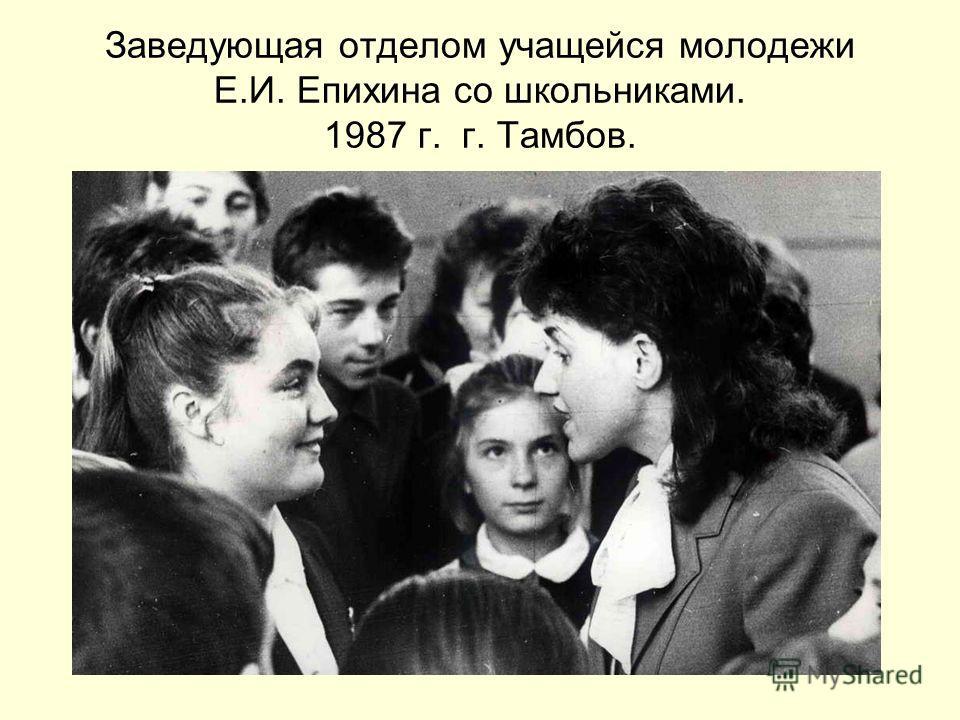 Заведующая отделом учащейся молодежи Е.И. Епихина со школьниками. 1987 г. г. Тамбов.