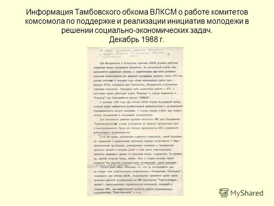 Информация Тамбовского обкома ВЛКСМ о работе комитетов комсомола по поддержке и реализации инициатив молодежи в решении социально-экономических задач. Декабрь 1988 г.
