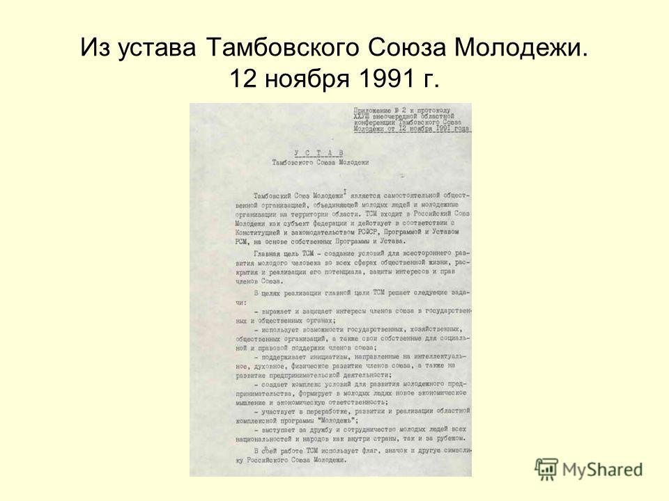 Из устава Тамбовского Союза Молодежи. 12 ноября 1991 г.