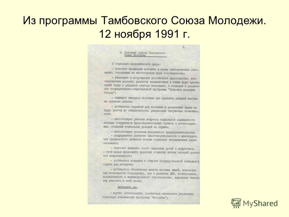 Из программы Тамбовского Союза Молодежи. 12 ноября 1991 г.