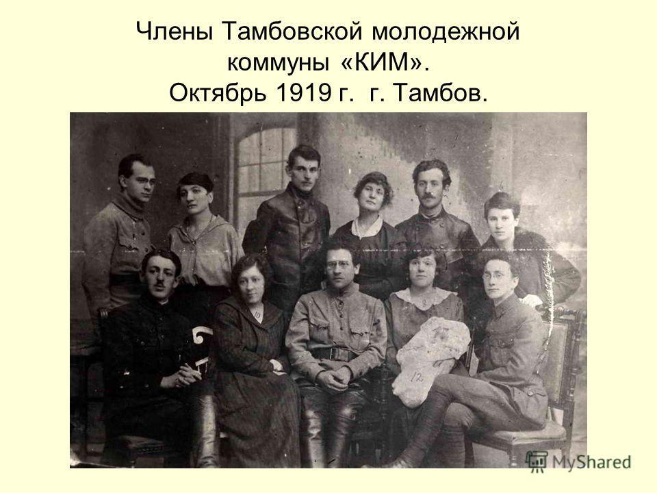 Члены Тамбовской молодежной коммуны «КИМ». Октябрь 1919 г. г. Тамбов.