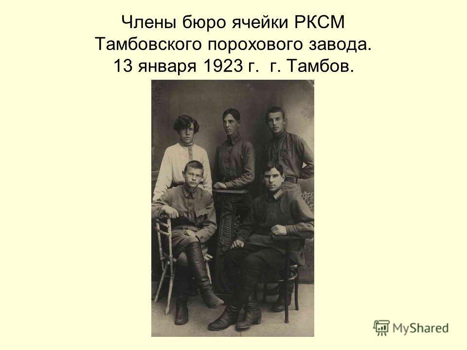 Члены бюро ячейки РКСМ Тамбовского порохового завода. 13 января 1923 г. г. Тамбов.