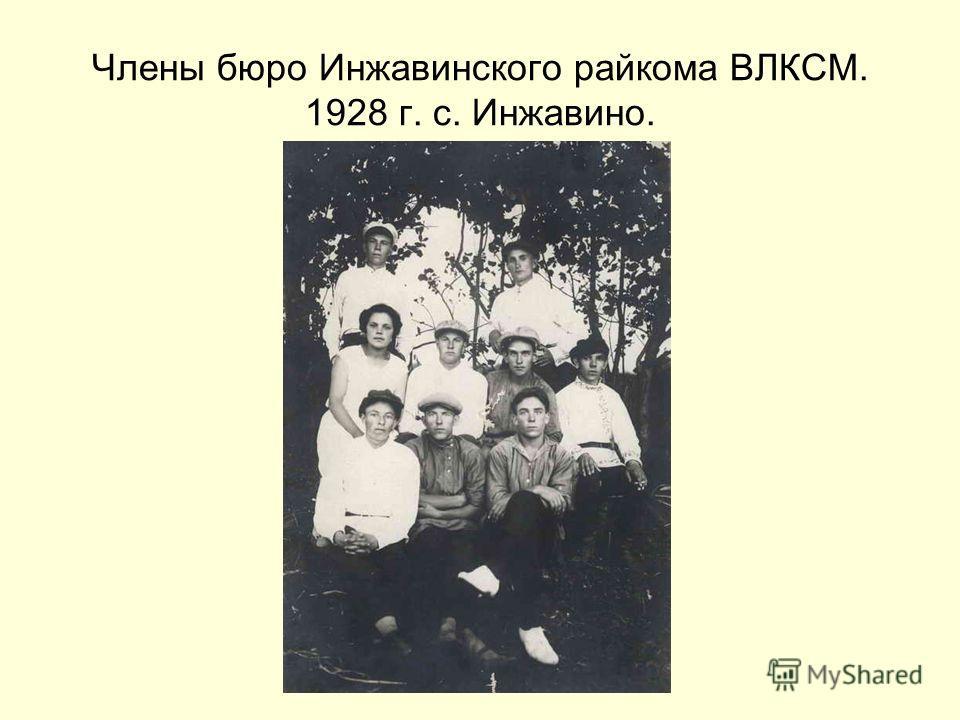 Члены бюро Инжавинского райкома ВЛКСМ. 1928 г. с. Инжавино.