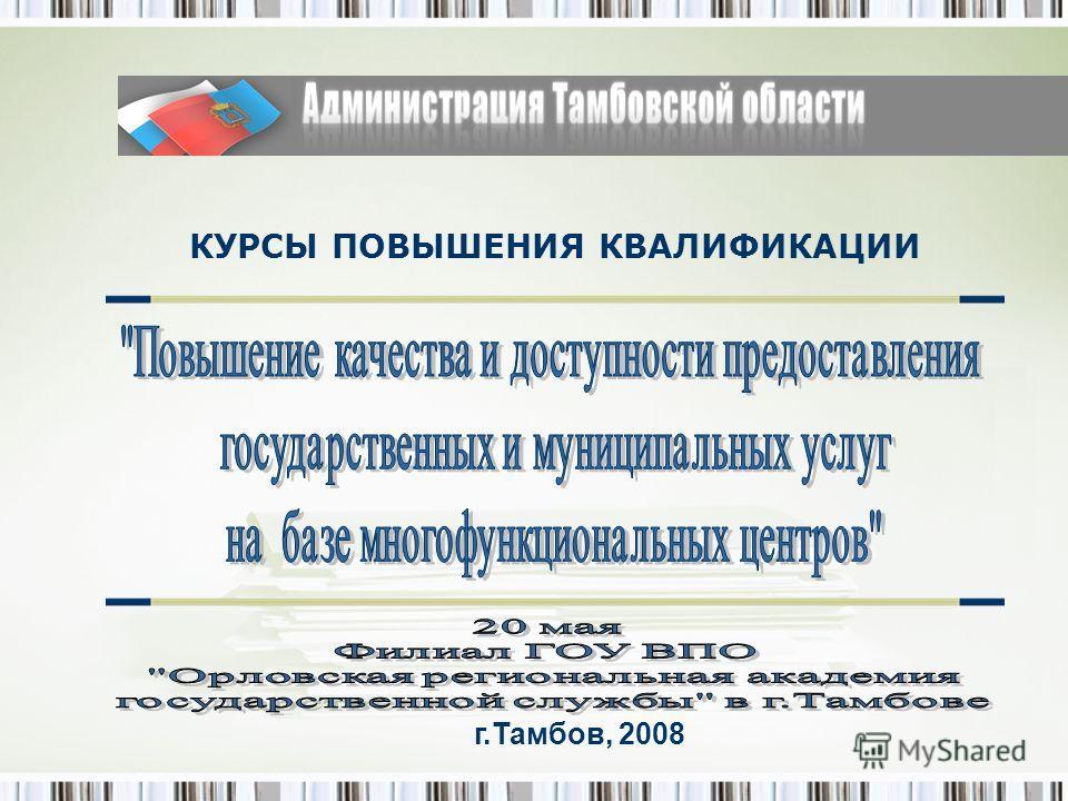 КУРСЫ ПОВЫШЕНИЯ КВАЛИФИКАЦИИ г.Тамбов, 2008