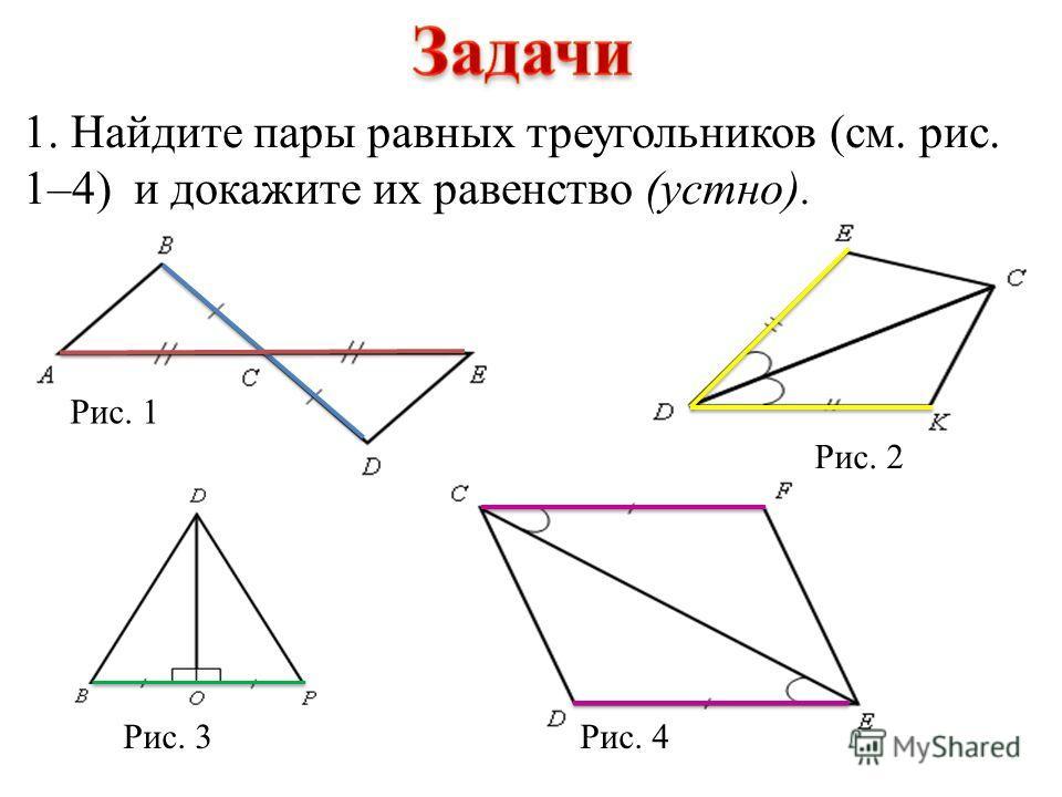 1. Найдите пары равных треугольников (см. рис. 1–4) и докажите их равенство (устно). Рис. 1 Рис. 2 Рис. 3Рис. 4