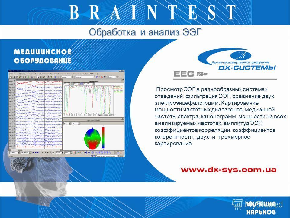 Просмотр ЭЭГ в разнообразных системах отведений, фильтрация ЭЭГ, сравнение двух электроэнцефалограмм. Картирование мощности частотных диапазонов, медианной частоты спектра, канонограмм, мощности на всех анализируемых частотах, амплитуд ЭЭГ, коэффицие