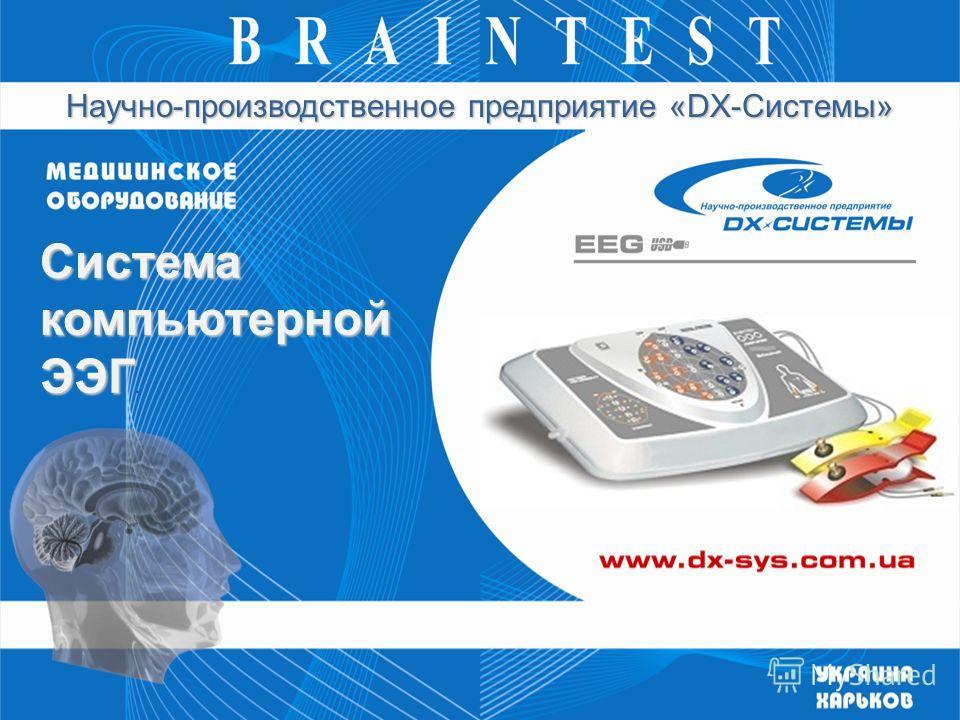 Система компьютерной ЭЭГ. Научно-производственное предприятие «DX-Системы»