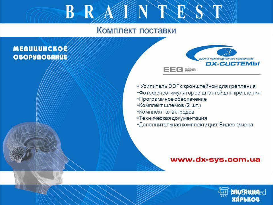 Комплект поставки Усилитель ЭЭГ с кронштейном для крепления Фотофоностимулятор со штангой для крепления Программное обеспечение Комплект шлемов (2 шт.) Комплект электродов Техническая документация Дополнительная комплектация: Видеокамера