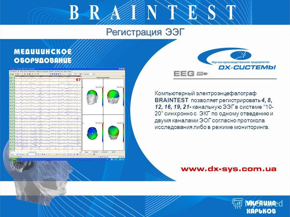 Компьютерный электроэнцефалограф BRAINTEST позволяет регистрировать 4, 8, 12, 16, 19, 21- канальную ЭЭГ в системе 10- 20 синхронно с ЭКГ по одному отведению и двумя каналами ЭОГ согласно протокола исследования либо в режиме мониторинга. Регистрация Э