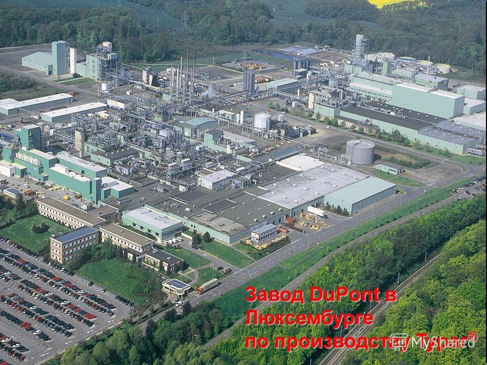 1 Завод DuPont в Люксембурге по производству Typar ®