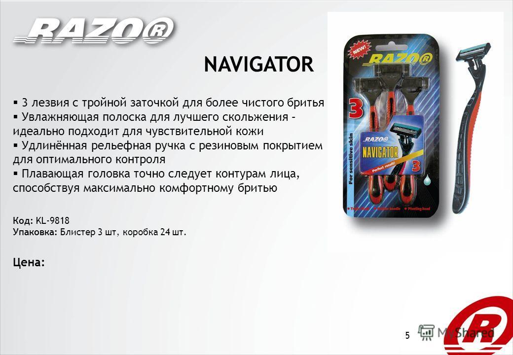 4 TORNADO 3 лезвия с тройной заточкой для более чистого бритья Увлажняющая полоска для лучшего скольжения – идеально подходит для чувствительной кожи Удлинённая рельефная ручка с резиновым покрытием для оптимального контроля Код: KL-S314L Упаковка: П
