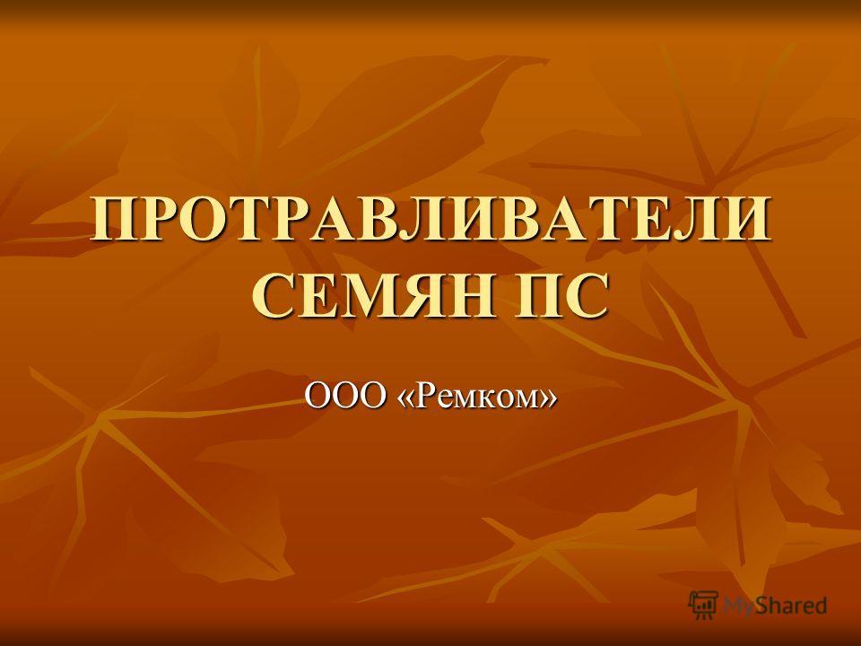 ПРОТРАВЛИВАТЕЛИ СЕМЯН ПС ООО «Ремком»
