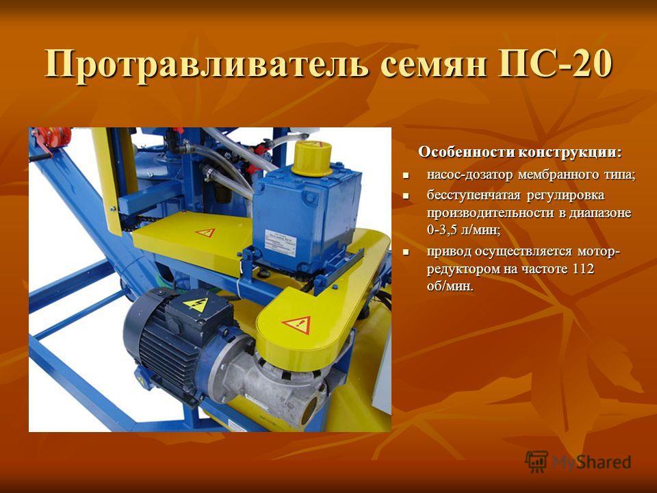 Протравливатель семян ПС-20 Особенности конструкции: насос-дозатор мембранного типа; насос-дозатор мембранного типа; бесступенчатая регулировка производительности в диапазоне 0-3,5 л/мин; бесступенчатая регулировка производительности в диапазоне 0-3,