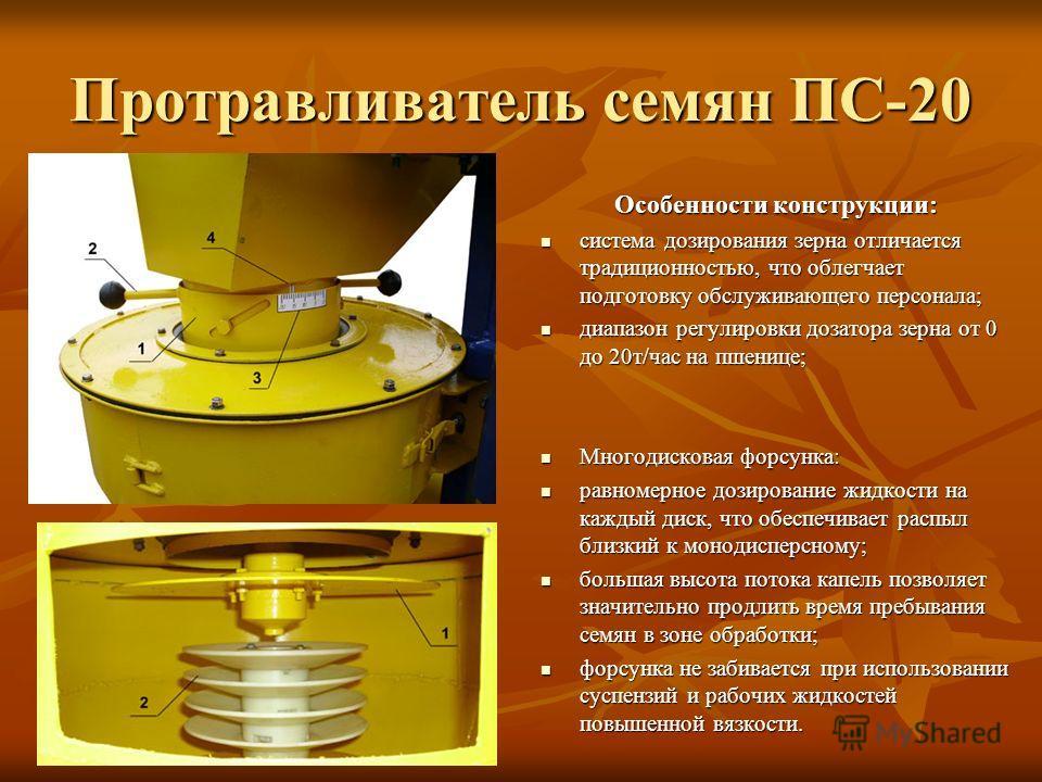 Протравливатель семян ПС-20 Особенности конструкции: система дозирования зерна отличается традиционностью, что облегчает подготовку обслуживающего персонала; система дозирования зерна отличается традиционностью, что облегчает подготовку обслуживающег